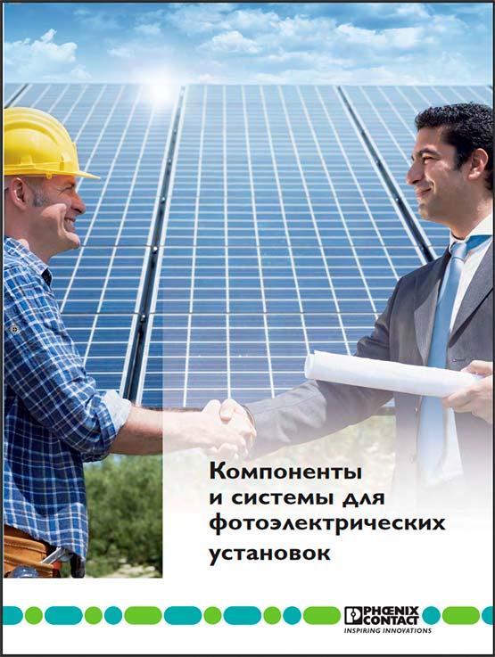 Каталог решений для солнечной энергетики