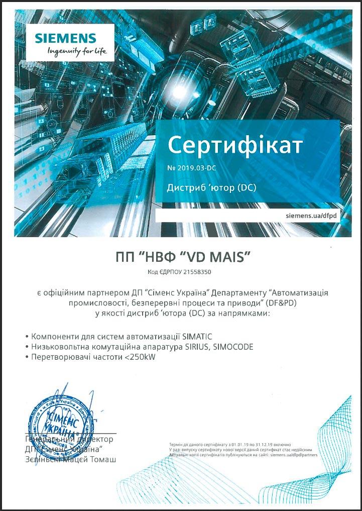 Сертификат Semens